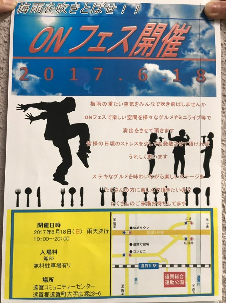 f:id:wadaiko_shinju:20170523083354j:plain