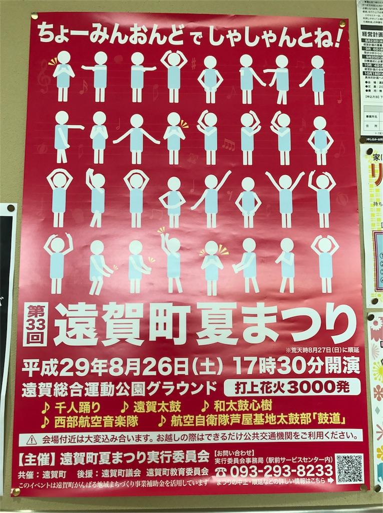 f:id:wadaiko_shinju:20170809152348j:image