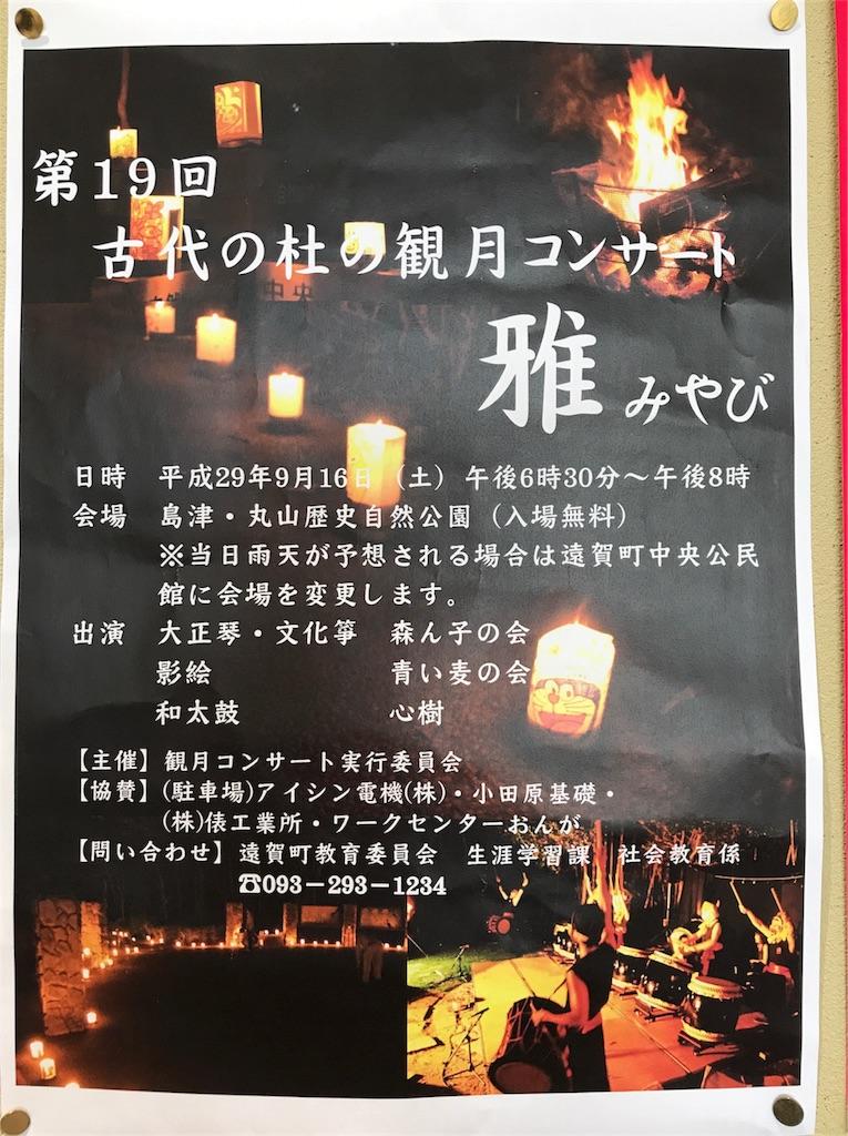 f:id:wadaiko_shinju:20170817214145j:image