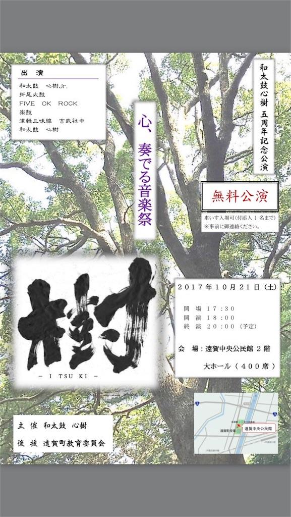 f:id:wadaiko_shinju:20170904204818j:image