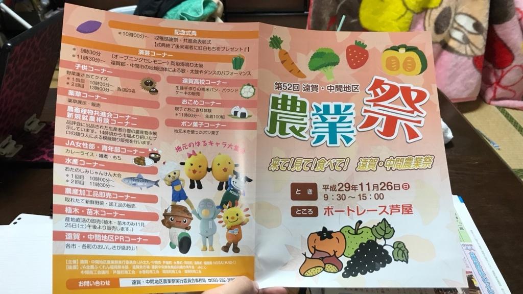f:id:wadaiko_shinju:20171114014304j:plain