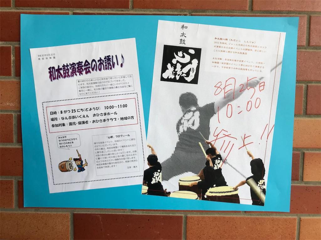 f:id:wadaiko_shinju:20180820181301j:image