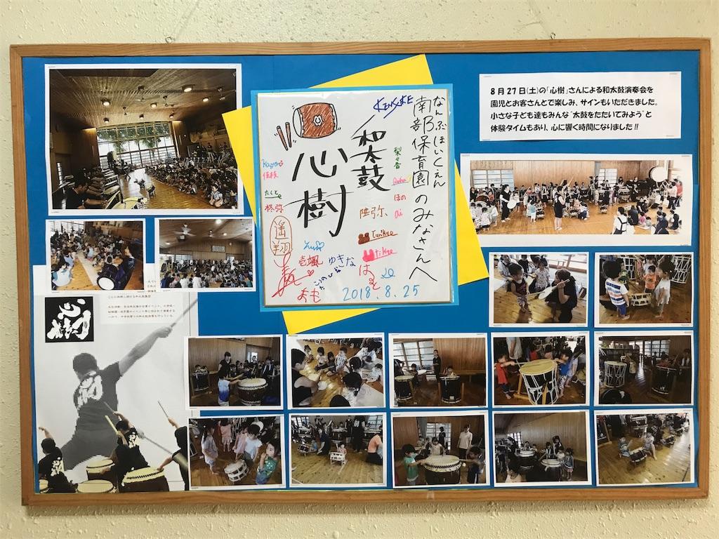 f:id:wadaiko_shinju:20180830215941j:image