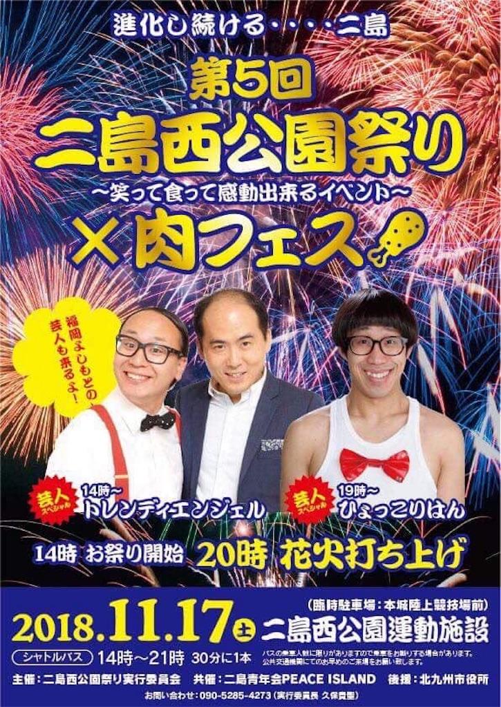 f:id:wadaiko_shinju:20181018202525j:image