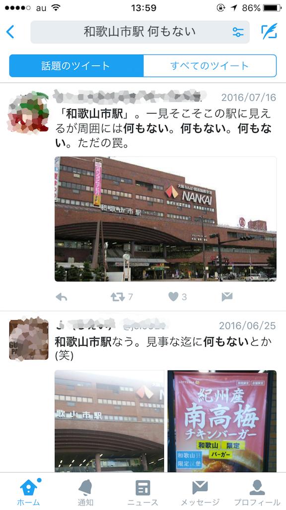 f:id:wadaisei:20160815140144p:image