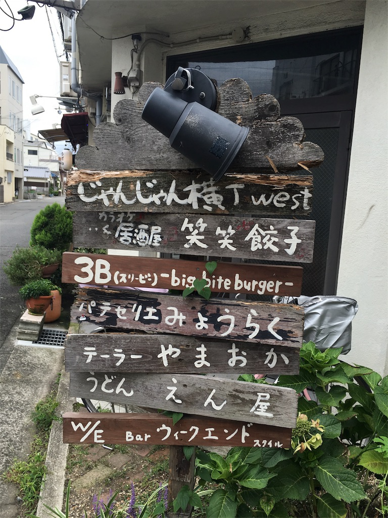 f:id:wadaisei:20160925182748j:image