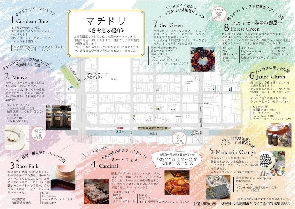 f:id:wadaisei:20160927114847j:image