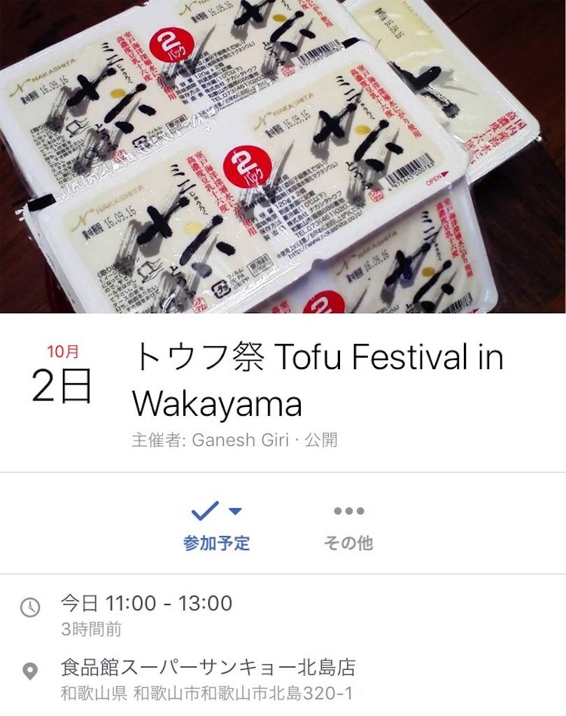 f:id:wadaisei:20161002181536j:image