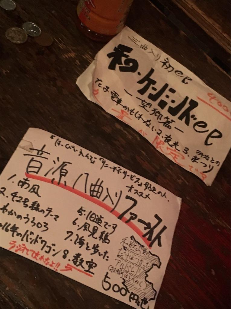 f:id:wadaisei:20161114004857j:image