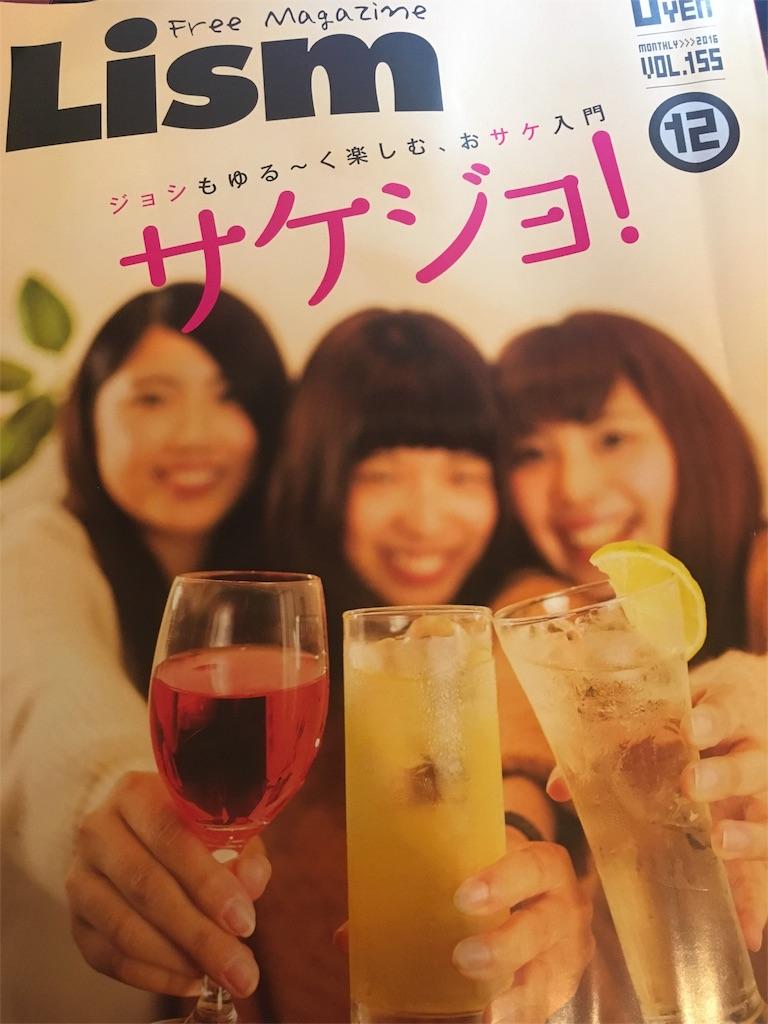 f:id:wadaisei:20161127233055j:image