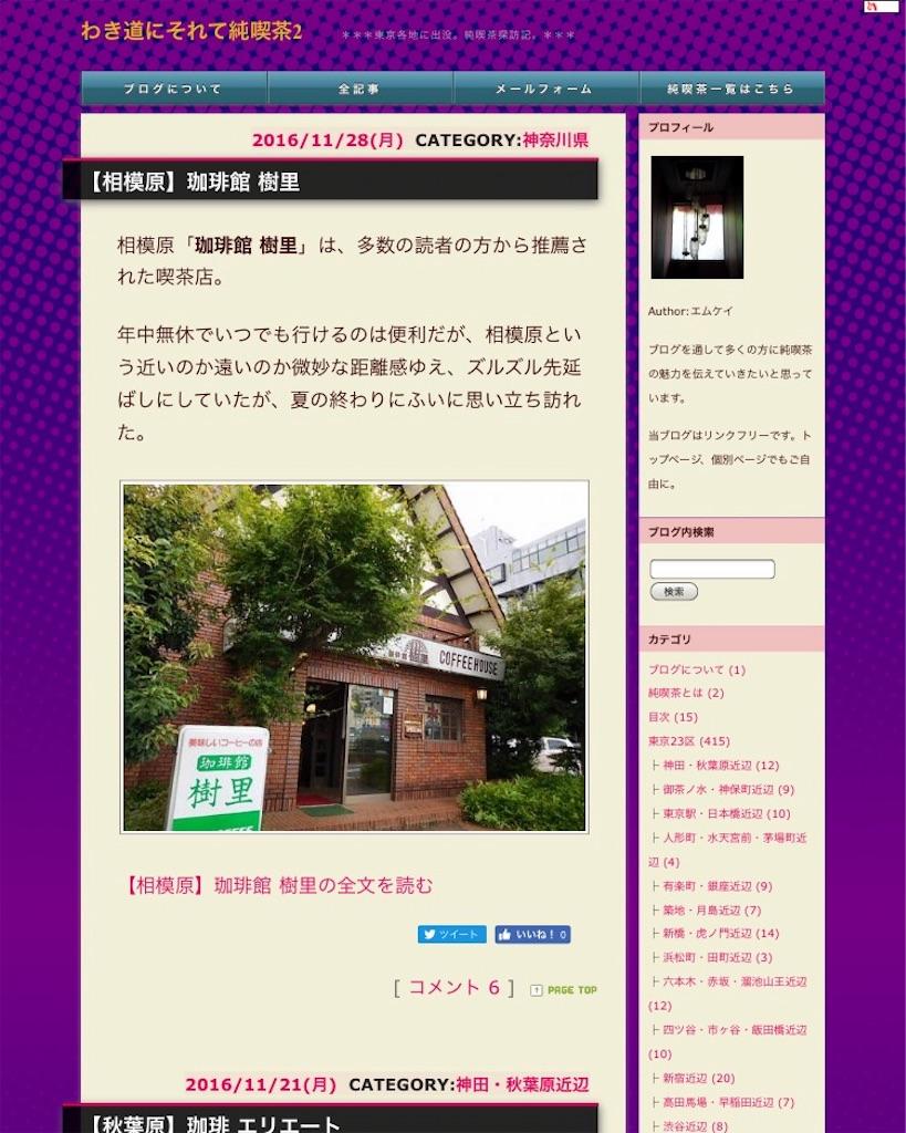 f:id:wadaisei:20161219011805j:image