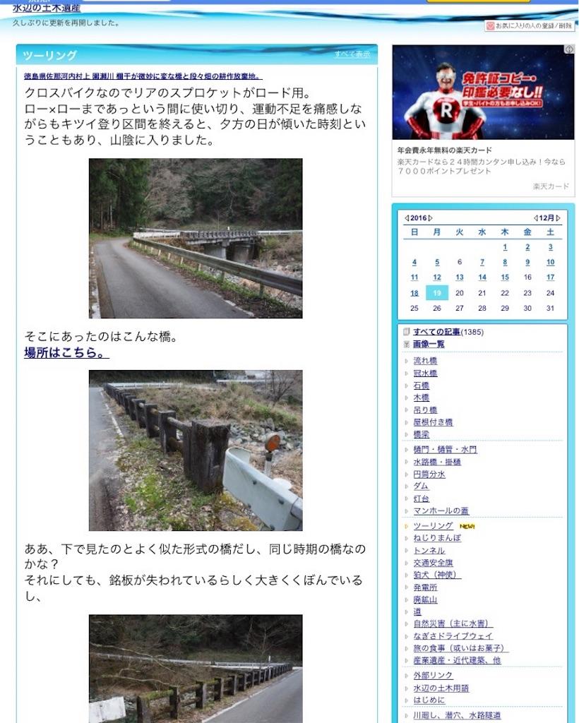 f:id:wadaisei:20161219011928j:image