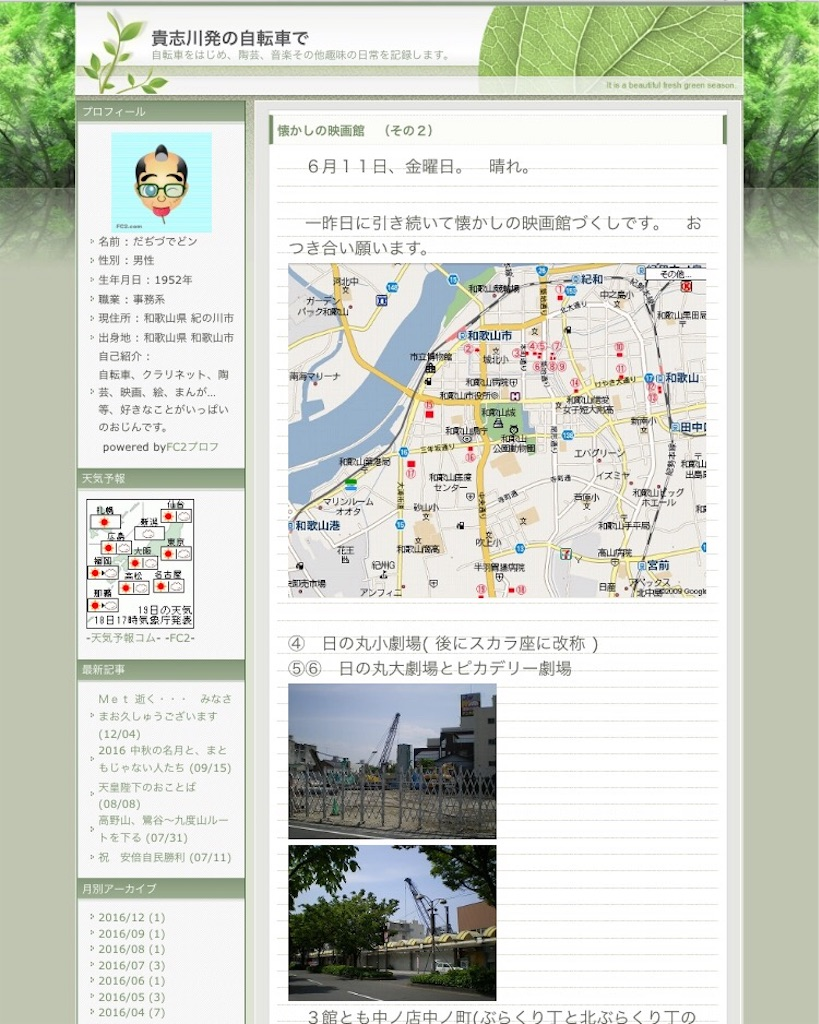f:id:wadaisei:20161219012010j:image
