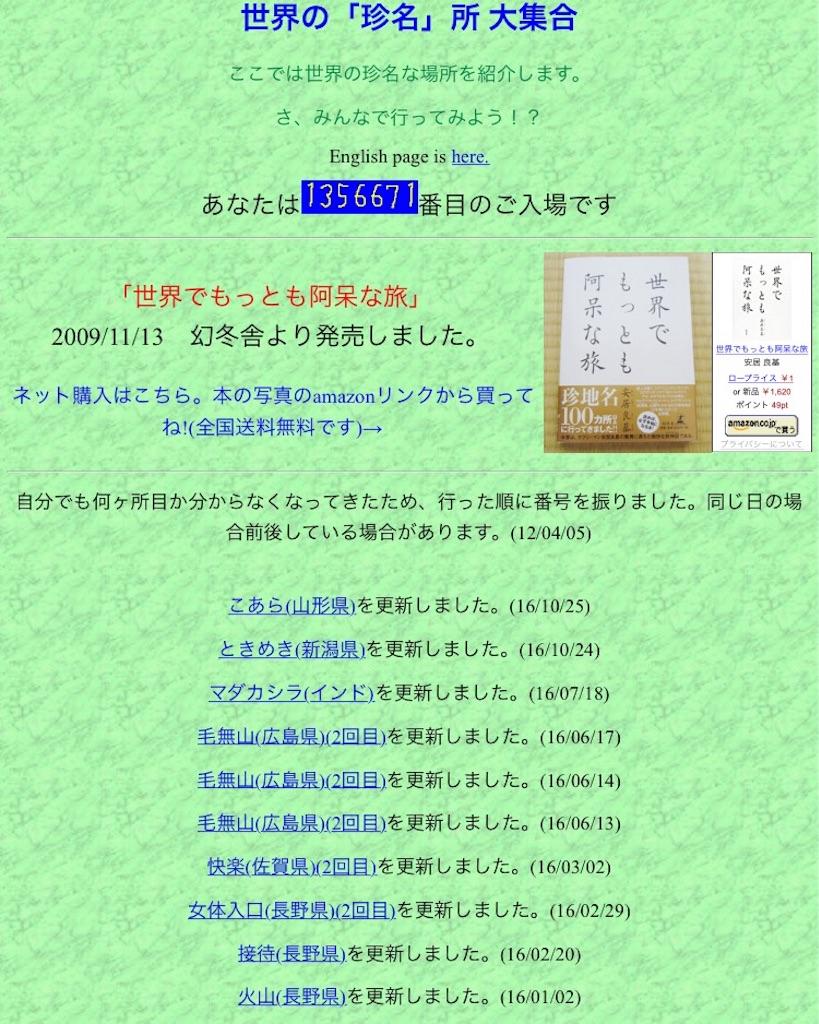 f:id:wadaisei:20161219012050j:image