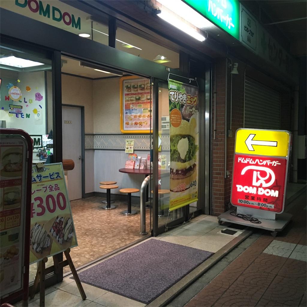 f:id:wadaisei:20161219114810j:image
