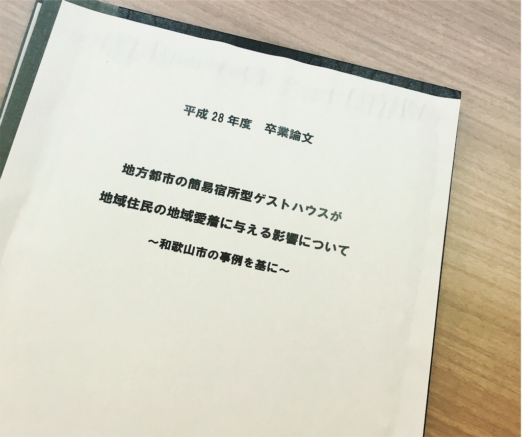 f:id:wadaisei:20170131170127j:image