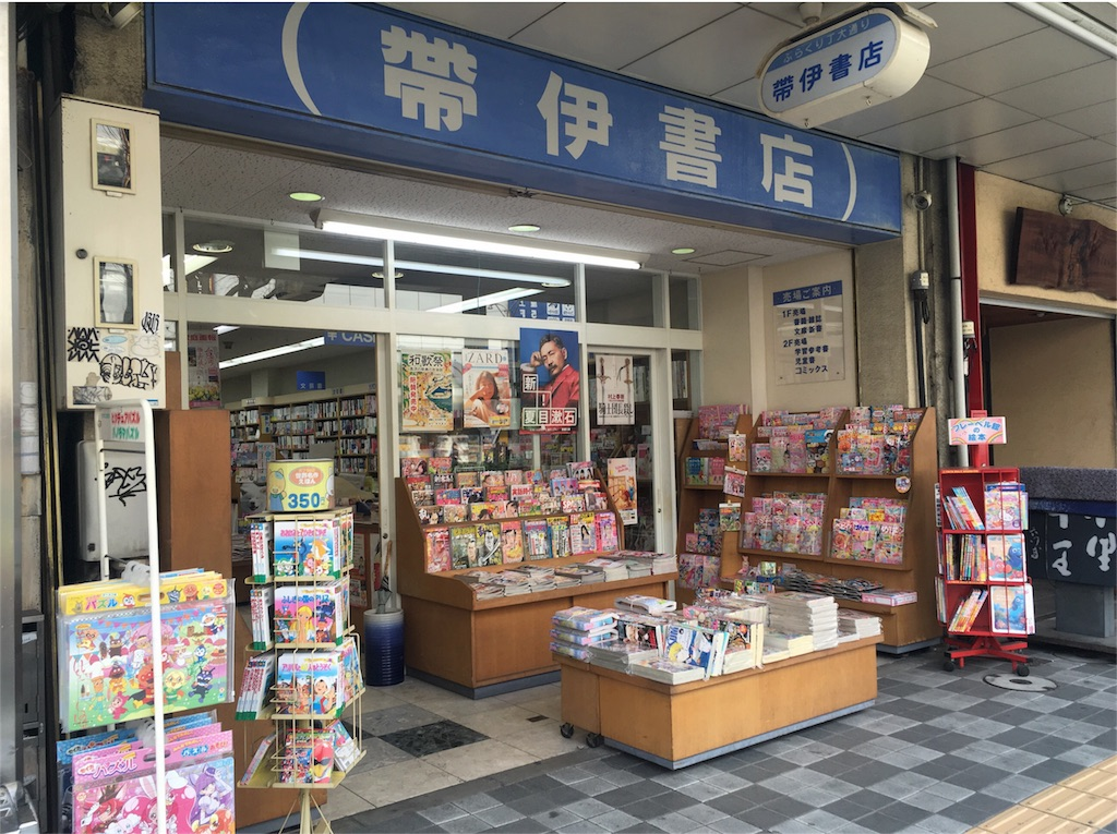 f:id:wadaisei:20170302155600j:image