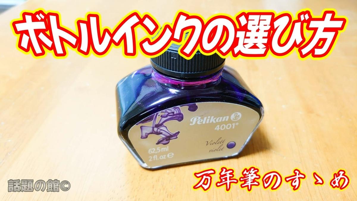 f:id:wadaiyakata:20200129183024j:plain