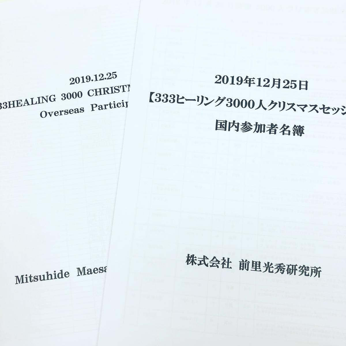 f:id:wadakazuma:20191224214702j:plain