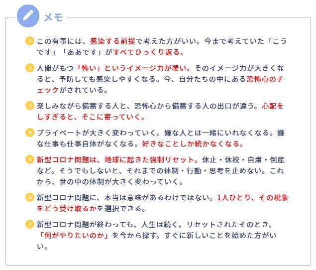 f:id:wadakazuma:20200403105655j:plain