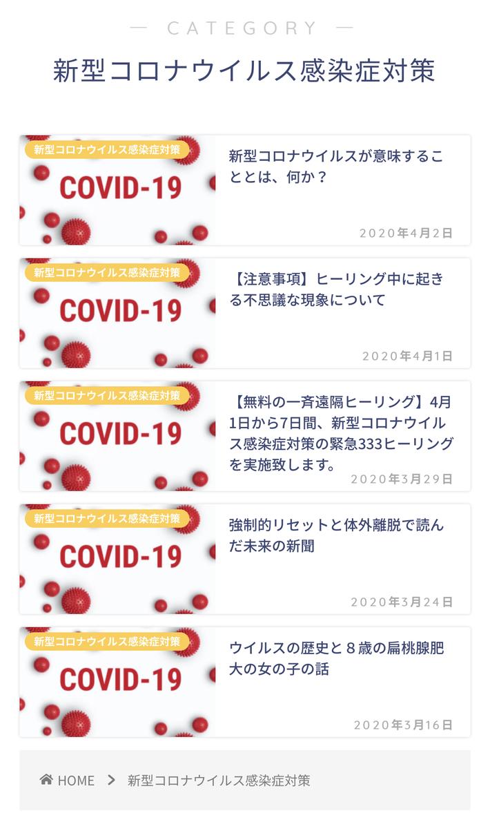 f:id:wadakazuma:20200403105735j:plain
