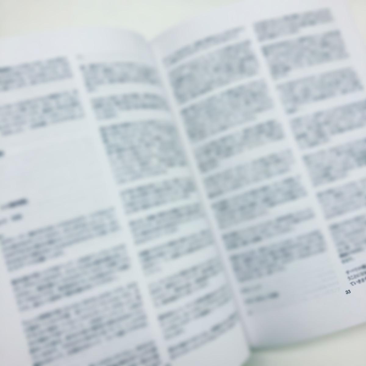 f:id:wadakazuma:20200718111056j:plain