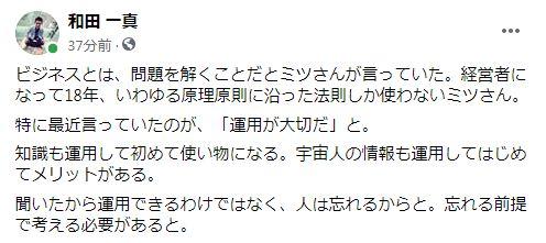 f:id:wadakazuma:20200719183133j:plain