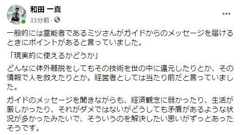 f:id:wadakazuma:20200719183149j:plain