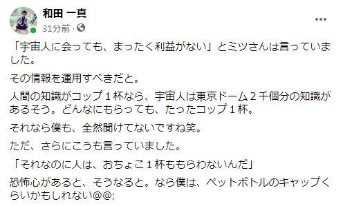 f:id:wadakazuma:20200719183205j:plain