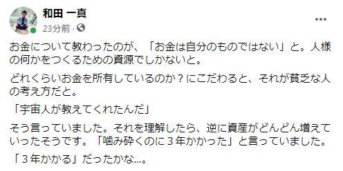 f:id:wadakazuma:20200719183231j:plain
