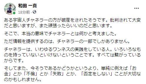 f:id:wadakazuma:20200719183244j:plain