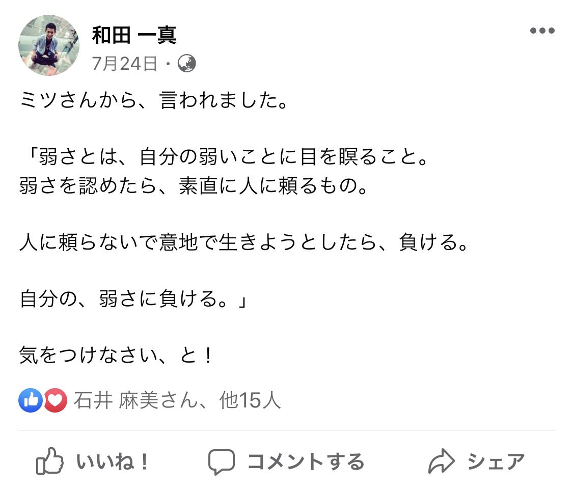 f:id:wadakazuma:20200903124520j:plain
