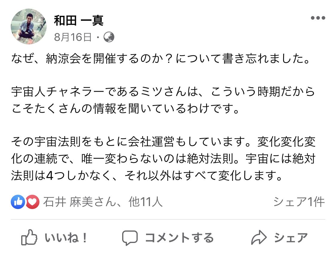 f:id:wadakazuma:20200903124553j:plain