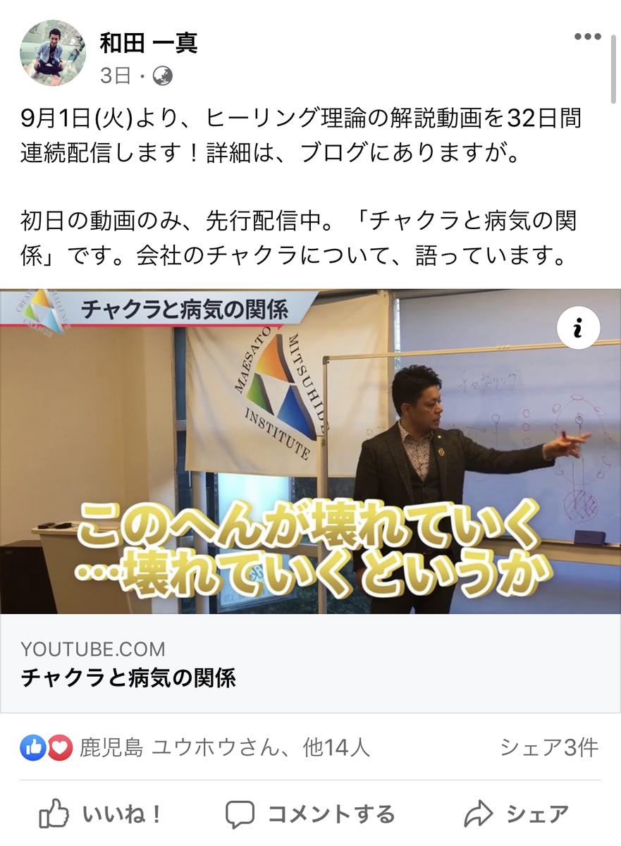 f:id:wadakazuma:20200903124617j:plain