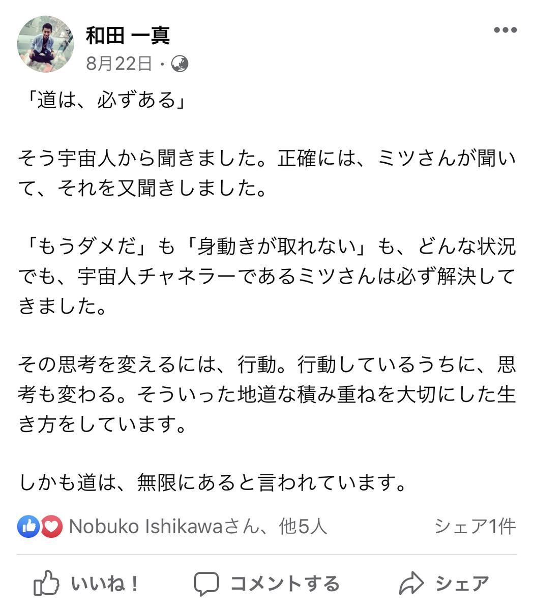 f:id:wadakazuma:20200903124631j:plain