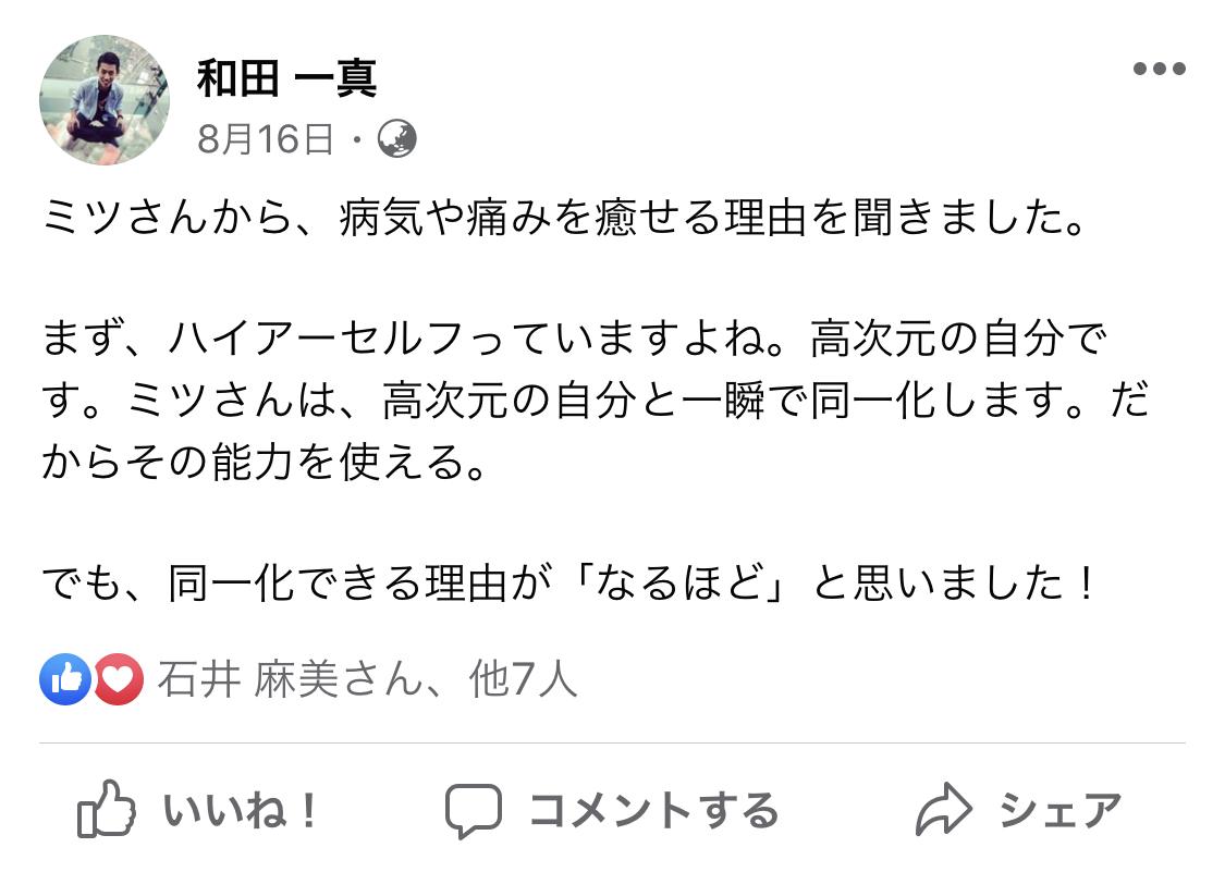 f:id:wadakazuma:20200903124654j:plain