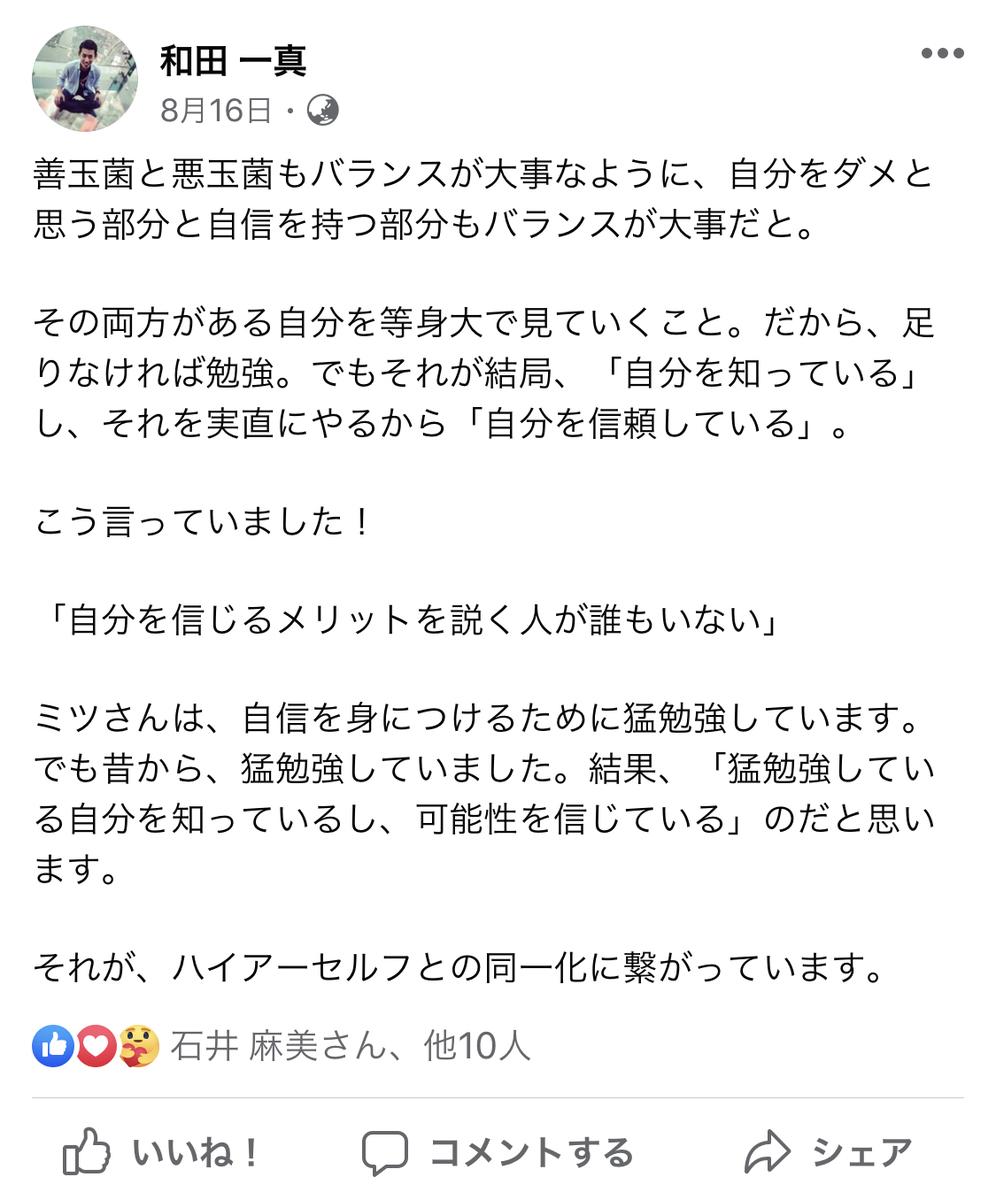 f:id:wadakazuma:20200903124739j:plain