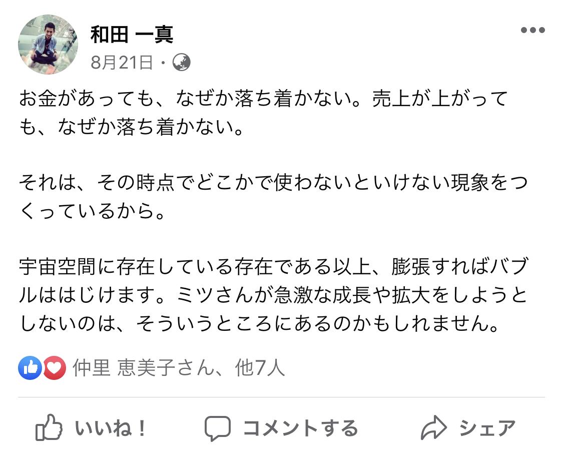 f:id:wadakazuma:20200903124751j:plain
