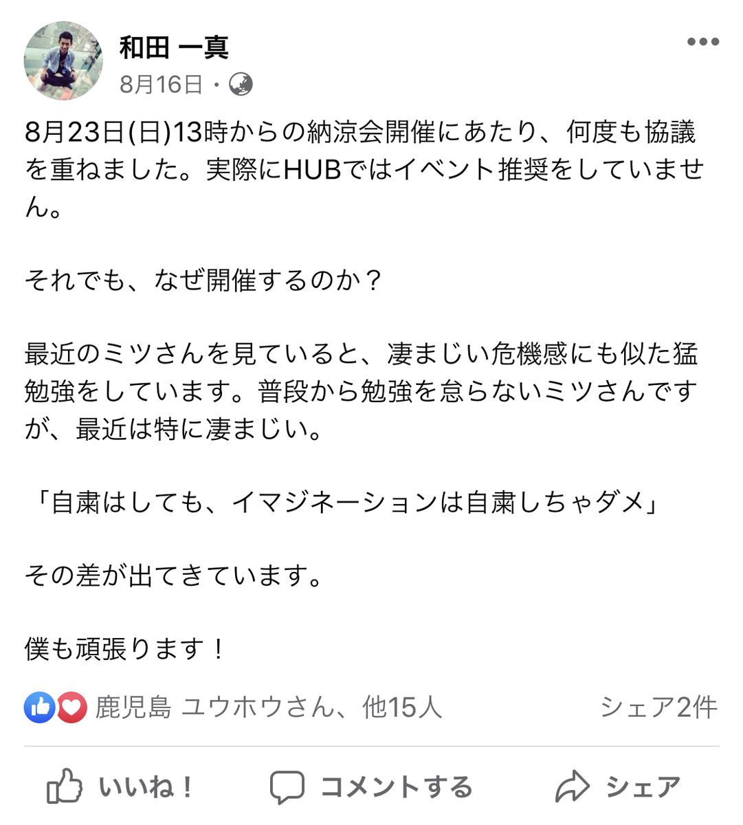 f:id:wadakazuma:20200903124829j:plain