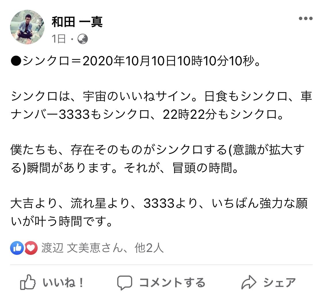 f:id:wadakazuma:20201007091332j:plain