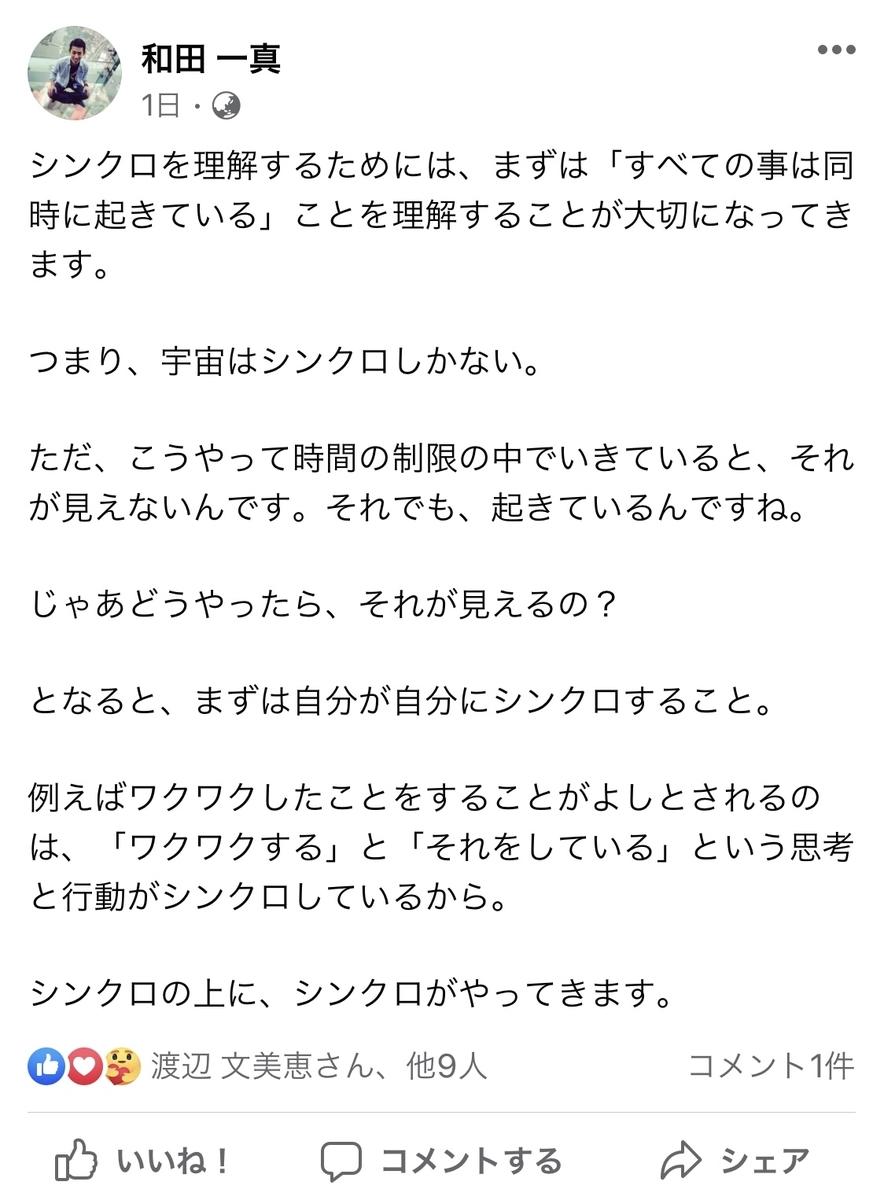 f:id:wadakazuma:20201007091407j:plain