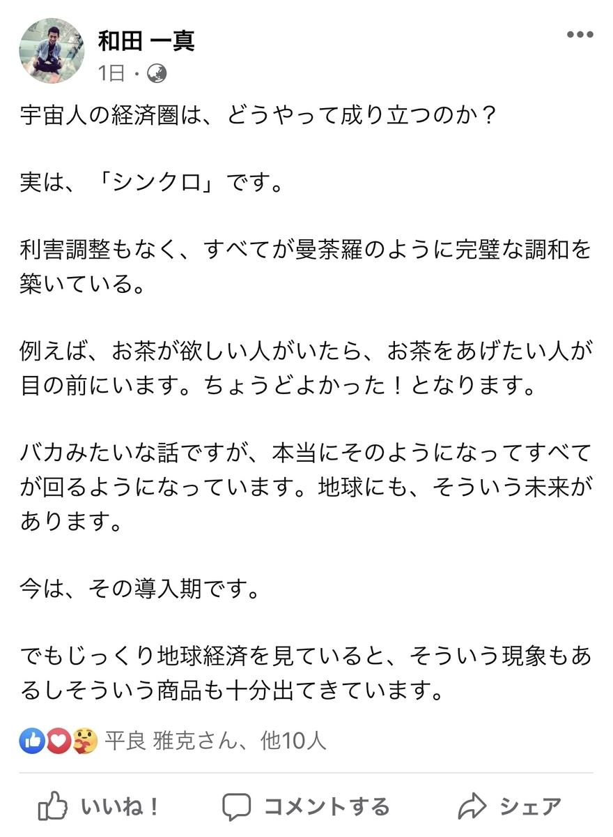 f:id:wadakazuma:20201007091422j:plain