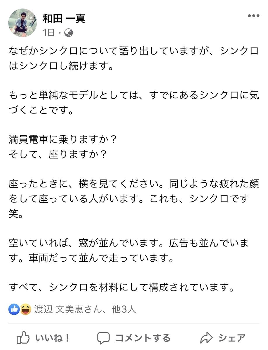 f:id:wadakazuma:20201007091442j:plain