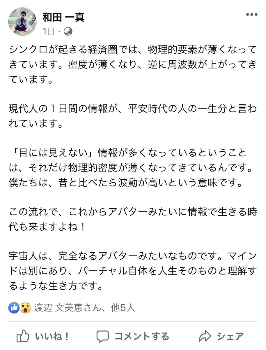 f:id:wadakazuma:20201007091458j:plain