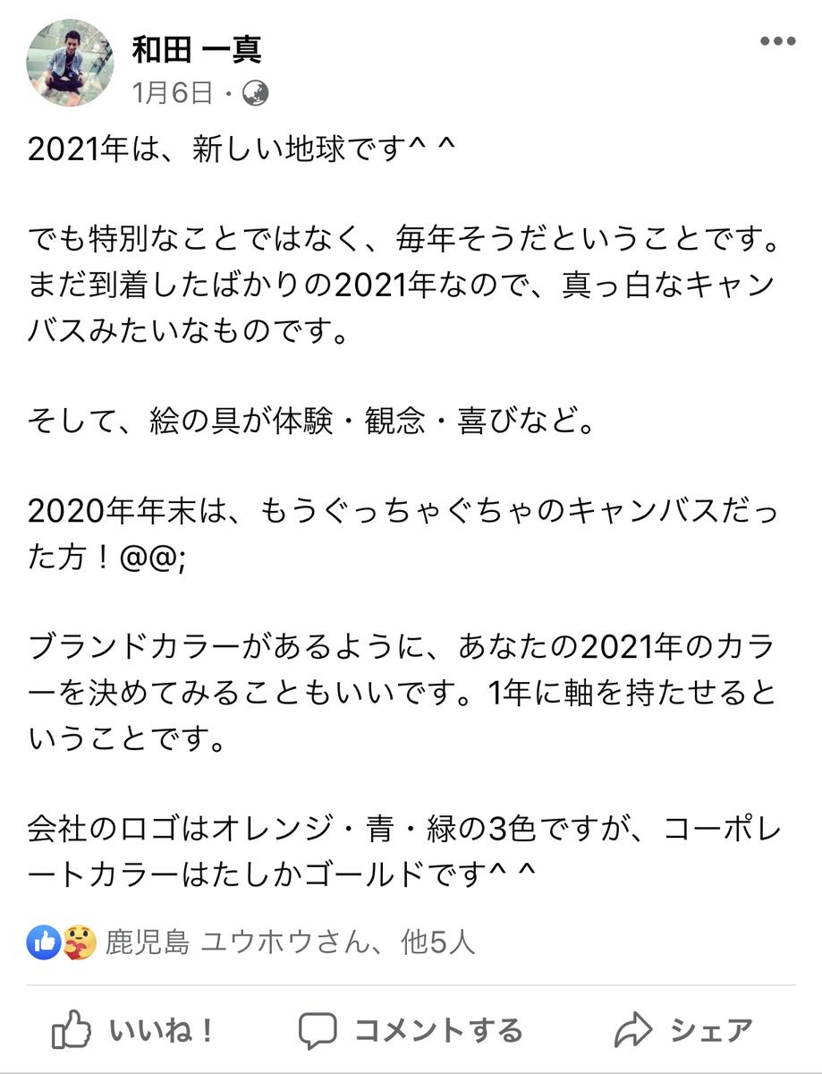 f:id:wadakazuma:20210511073442j:plain