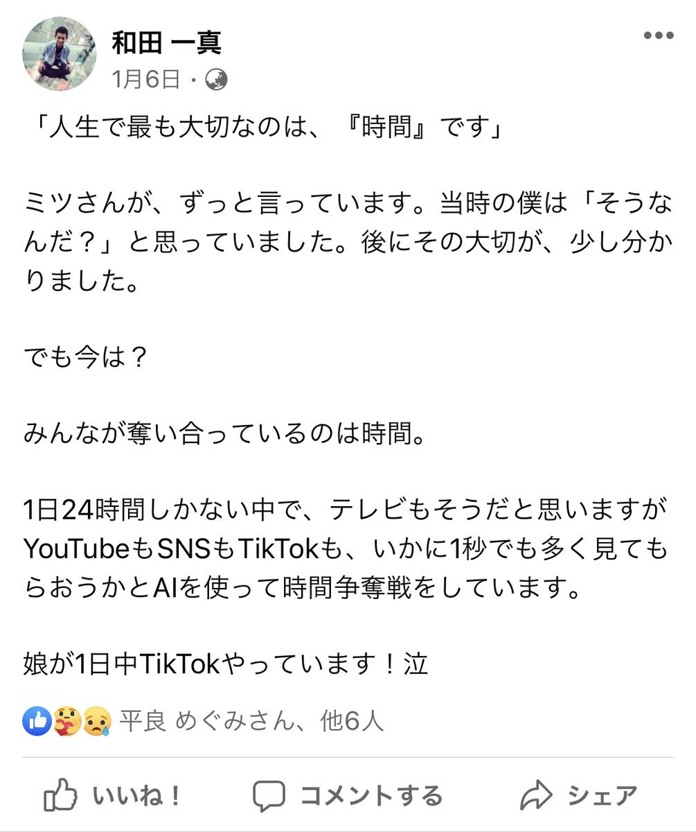 f:id:wadakazuma:20210511073503j:plain