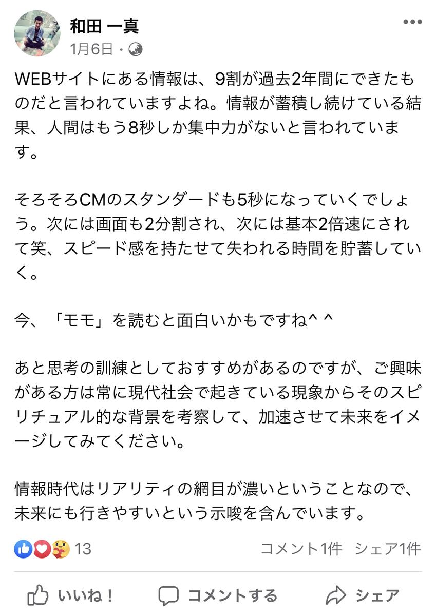 f:id:wadakazuma:20210511073514j:plain