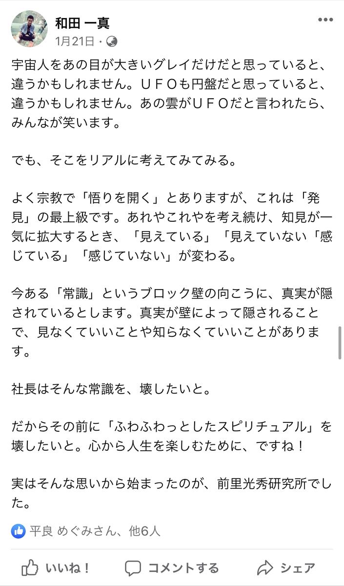 f:id:wadakazuma:20210511073535j:plain