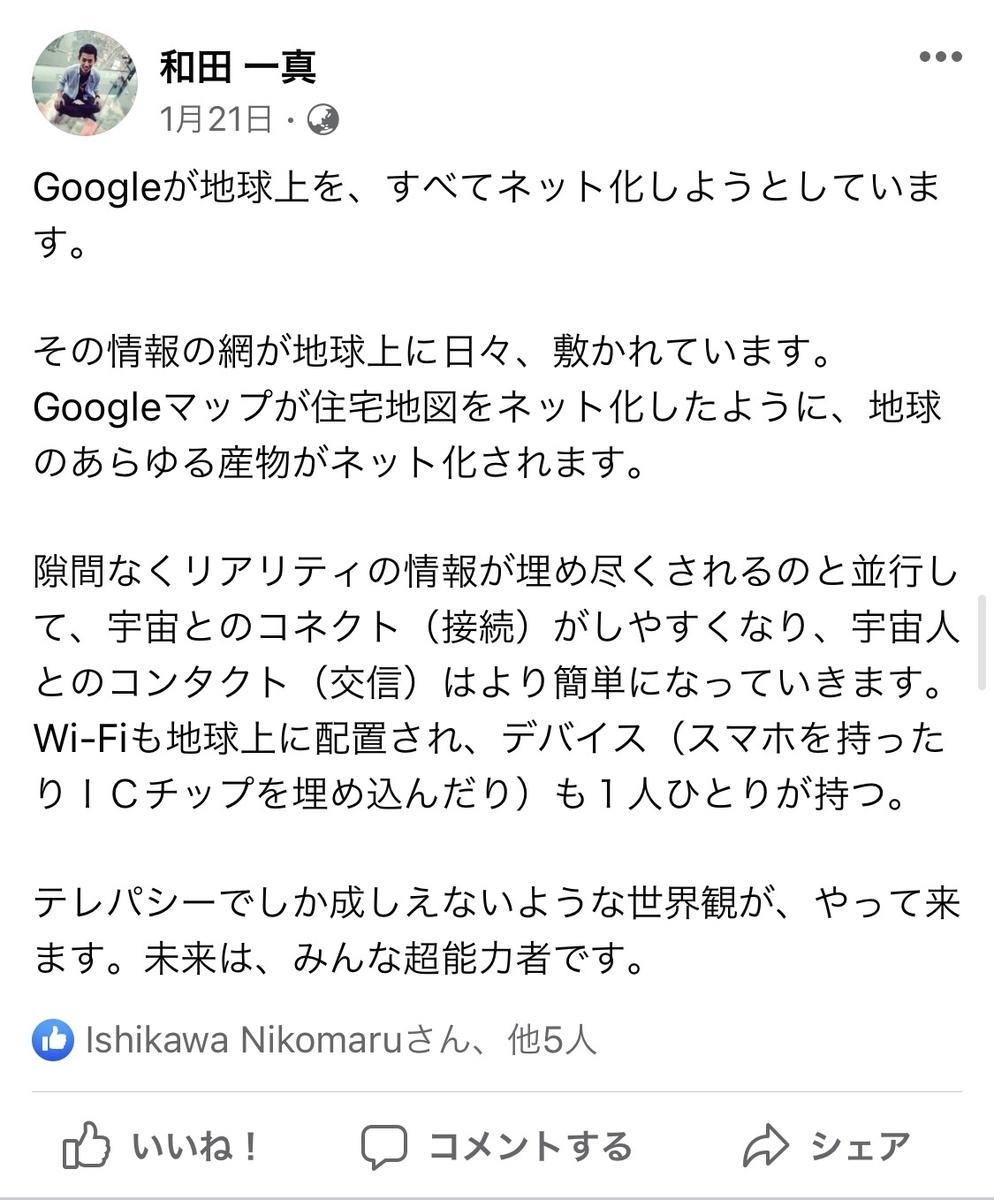 f:id:wadakazuma:20210511073625j:plain