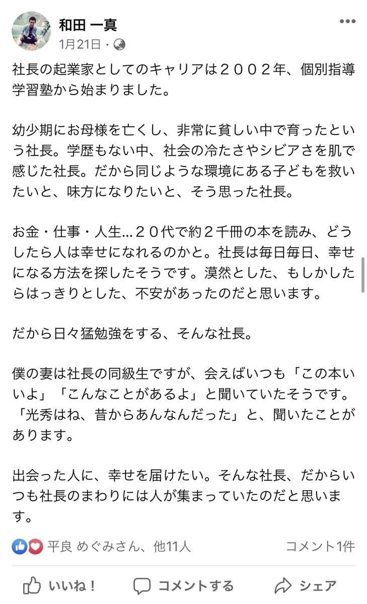 f:id:wadakazuma:20210511175203j:plain